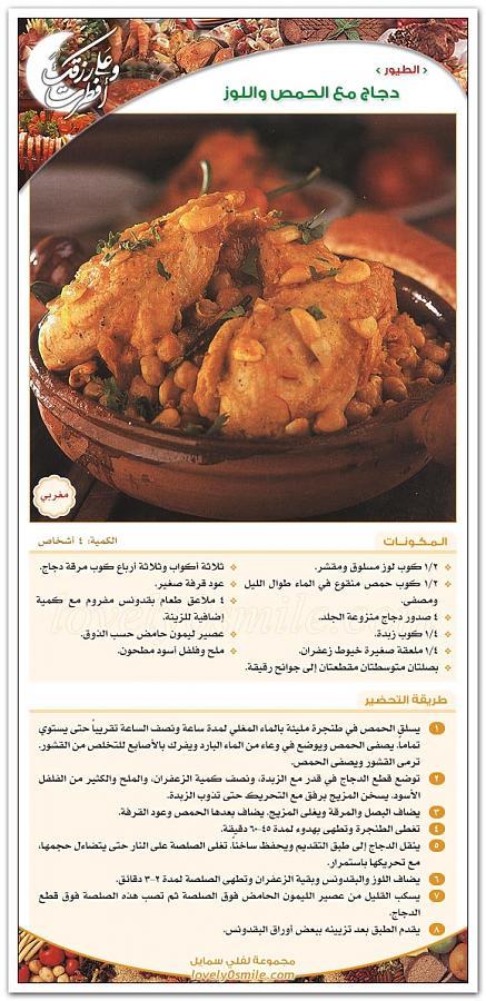 دجاج مع الحمص واللوز من اكلات رمضان