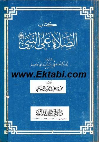 كتاب الصلاة على النبي صلى الله عليه وسلم
