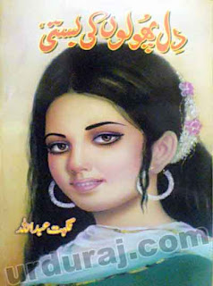 Dil Pholon Ki Basti (Romantic Urdu Novels) By Nighat Abdullah complete in pdf