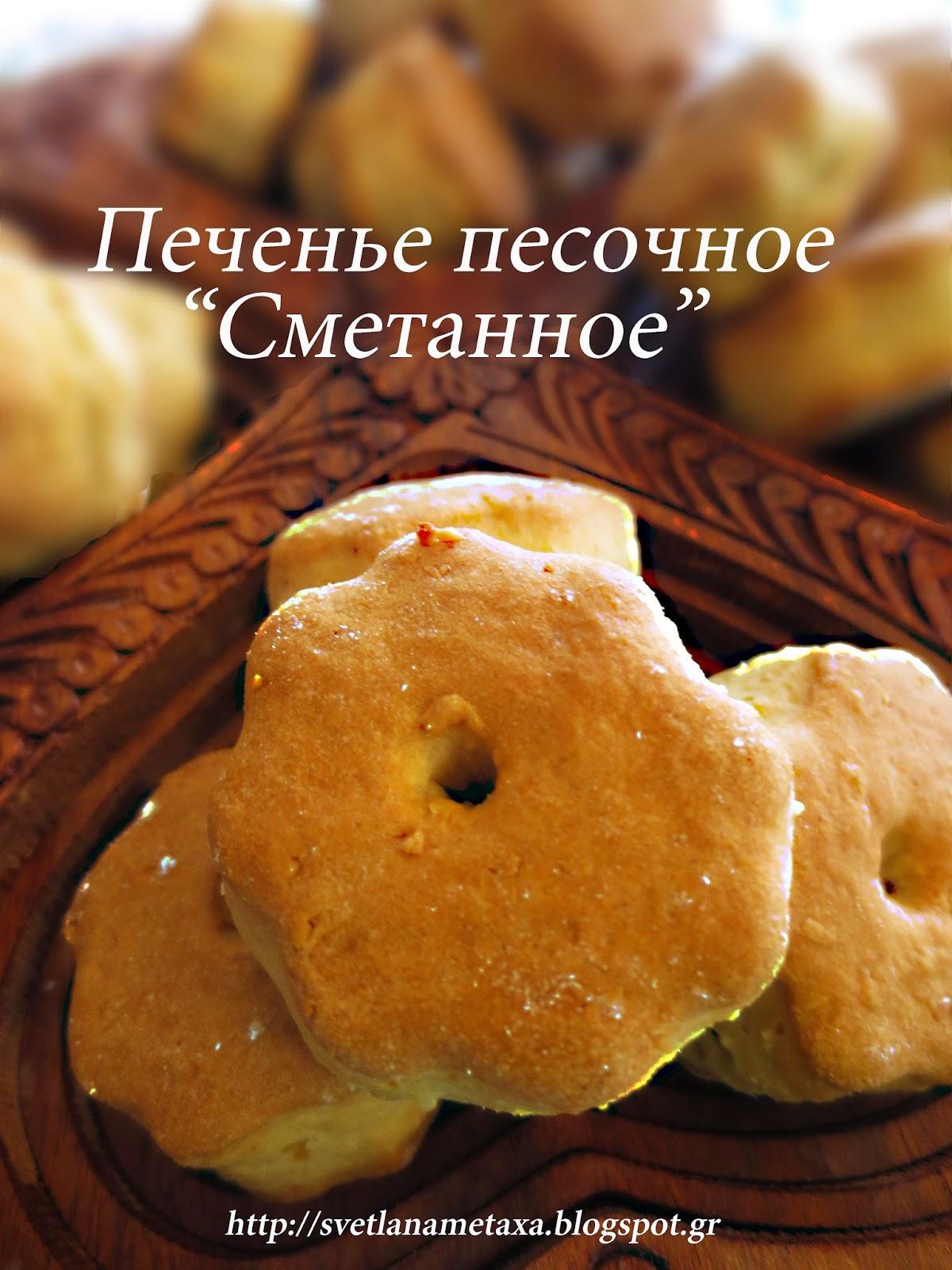 Сметанное печенье рецепт пошагово в духовке