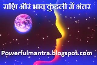 Lagna or Rashi Bhav Mein Antar
