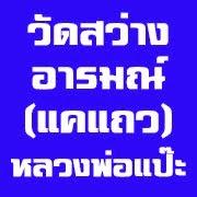 Facebook Watsawangarom