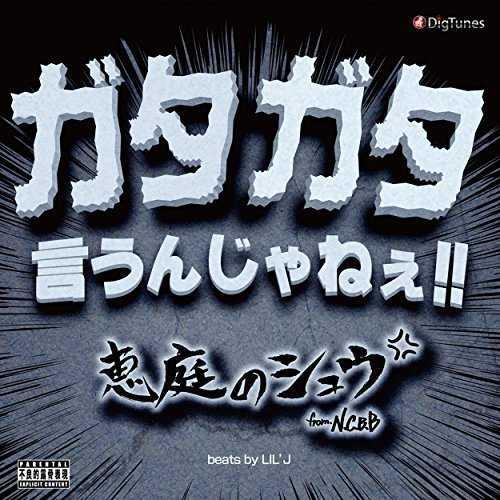[Single] 恵庭のシュウ – ガタガタ言うんじゃねぇ ! ! (2015.10.14/MP3/RAR)