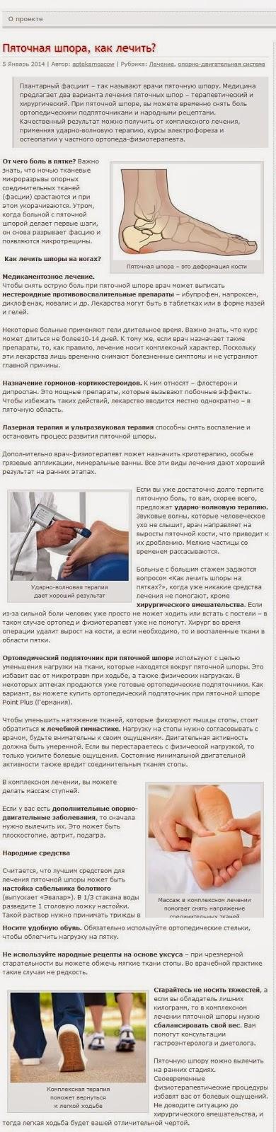 Лечение пяточных шпор в домашних условиях 776