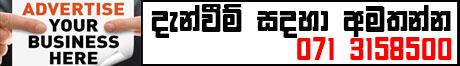 lankahotnews.com