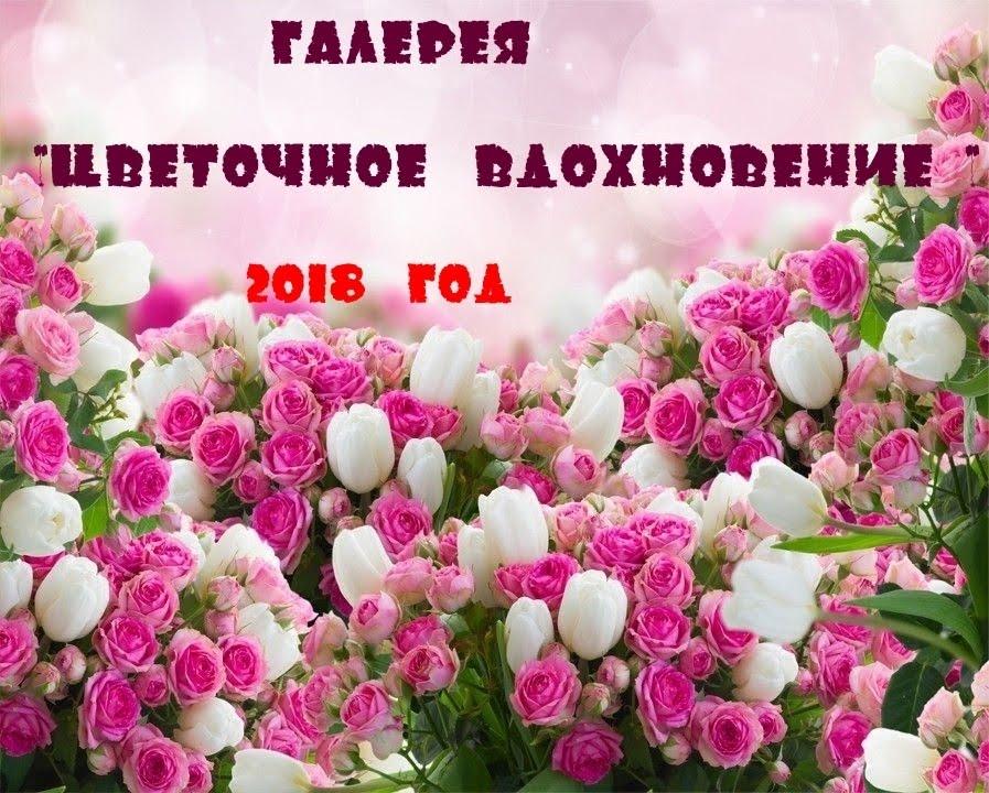 """Галерея """"Цветочное вдохновение-2018"""""""