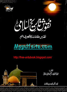 Naqoosh Tareekh e Islami