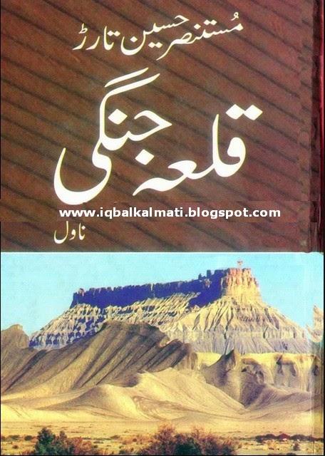 Qila Jangi By Mustansar Hussain Tarar