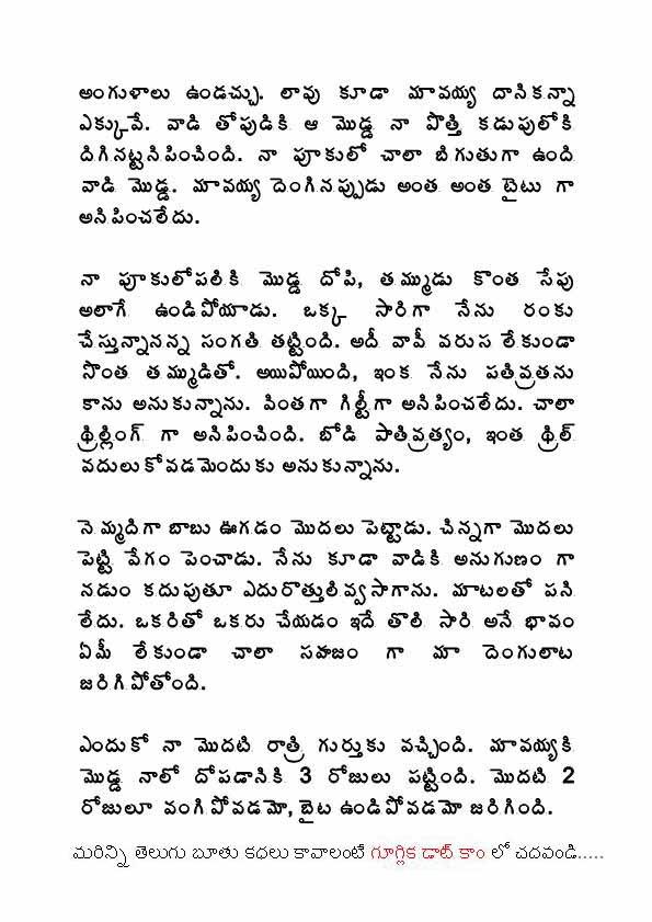 Telugu sex stories online