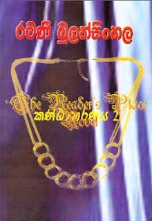 kantabharanaya