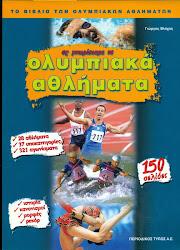 Σύγχρονα ολυμπικά αθλήματα