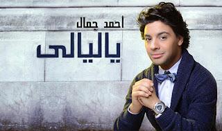 كلمات اغنية احمد جمال يا ليالي