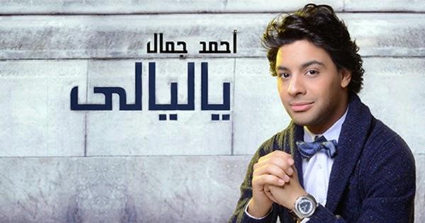 Ahmed ya omar lyrics