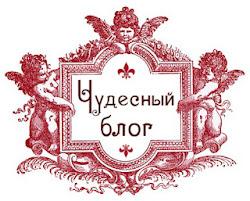Награда от Анастасии (Рукодельное  мое)