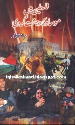 Falasteen Me Mosad Ki Dahshaat Gardi By Saba Mumtaz Noor