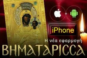 ΕΦΑΡΜΟΓΗ iPhone