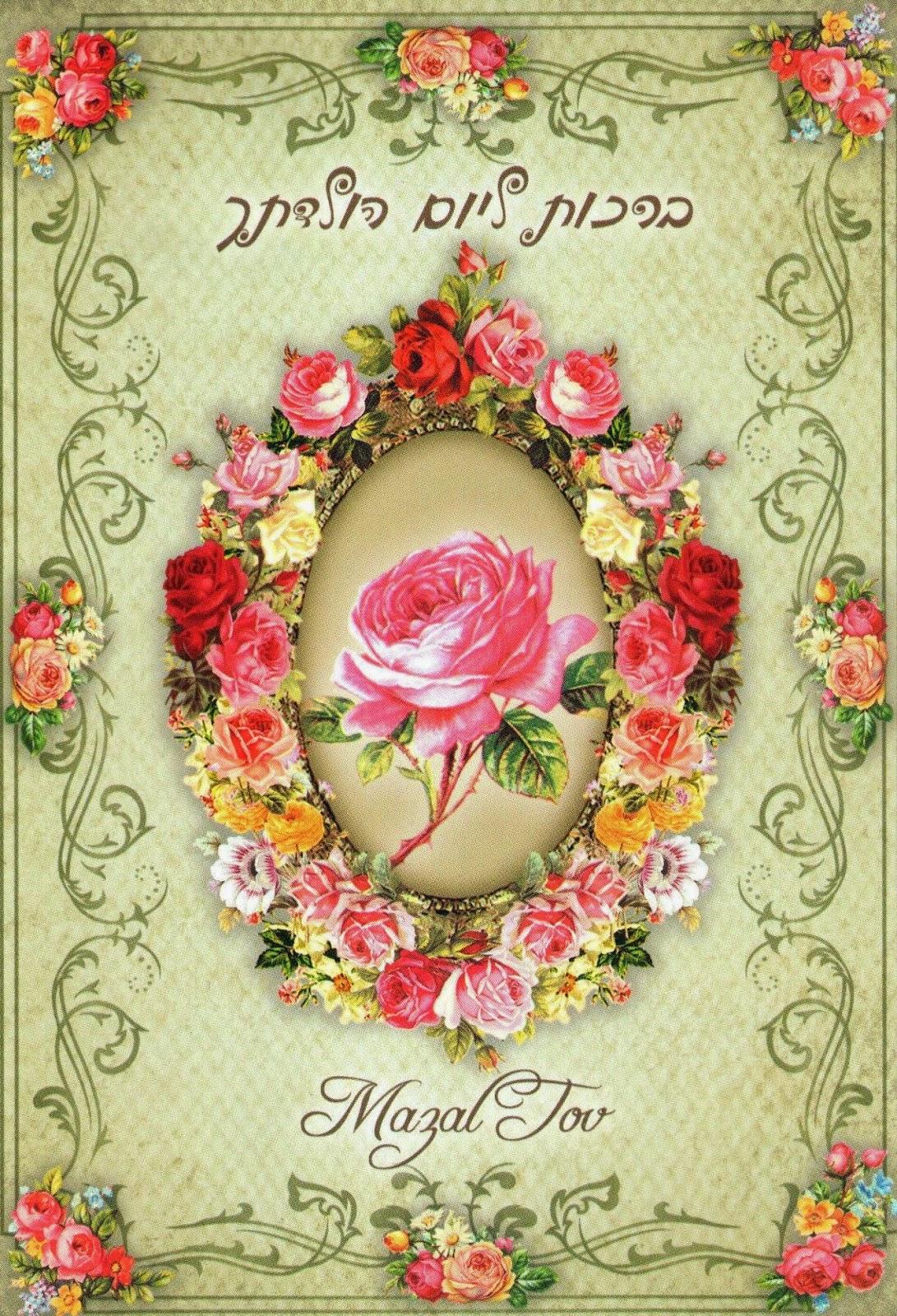 Поздравительная открытка с днем рождения на башкирском языке