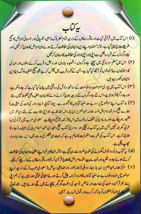 Representation of Jadu ka Ilaj Qur'an-o-Sunnat Ki Roshni Mein Urdu book