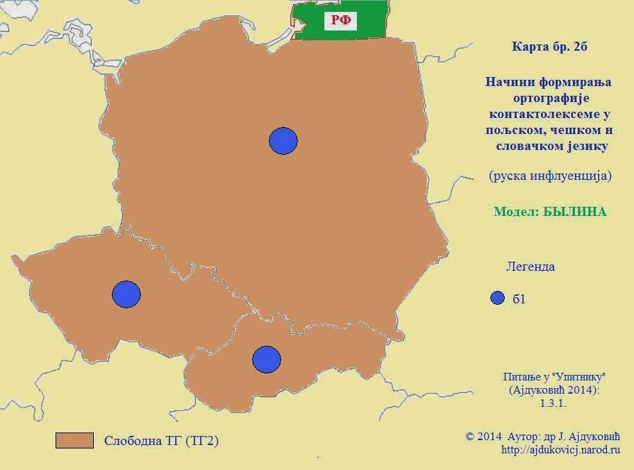 Карта број 2б