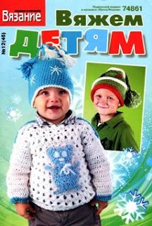 Вяжем детям № 12 2011 Вязание модно и просто
