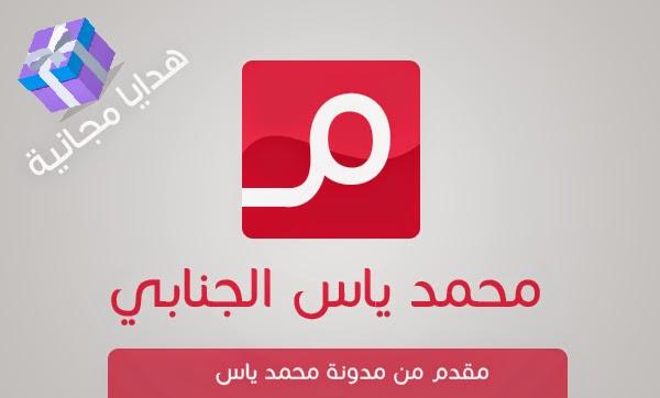 هدية : شعار احترافي للمدونين الجدد من تصميمنا مجاناً