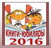 Книги - ювіляри 2016 року