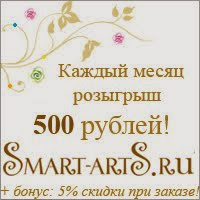 Конфетка от Smart Arts