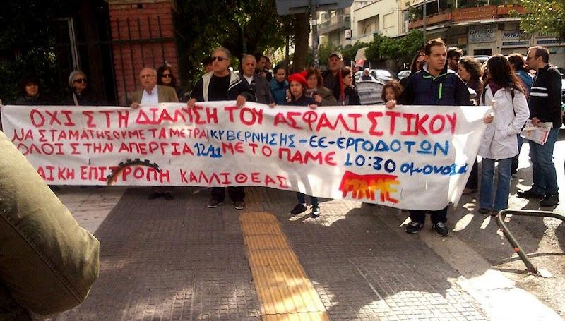 ΠΑΜΕ: Όλοι στην πανελλαδική - πανεργατική απεργία στις 3 Δεκέμβρη