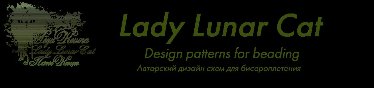 Схемы для бисероплетения от Леди Кошки (Lady Lunar Cat)