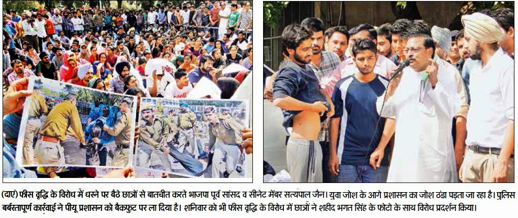 फीस वृद्धि के विरोध में धरने पर बैठे छात्रों से बातचीत करते भाजपा के पूर्व सांसद व सीनेट मेंबर सत्य पाल जैन।