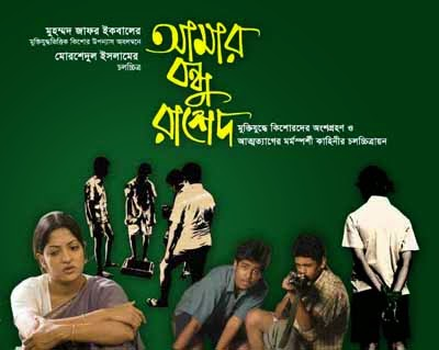 AMAR BANDHU RASHED, BANGLA MOVIE, BANGLA MOVIES, BANGLADESHI MOVIE, BANGLADESHI MOVIES, BANGLADESHI FILM, BANGLA FILM.