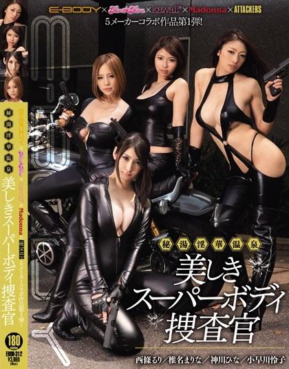 逢坂はるな (あいさかはるな)|HMV ONLINE五社共演 E-Body搜查官開第一槍