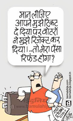 ticket, assembly elections 2012 cartoons, election 2014 cartoons, election cartoon, indian political cartoon