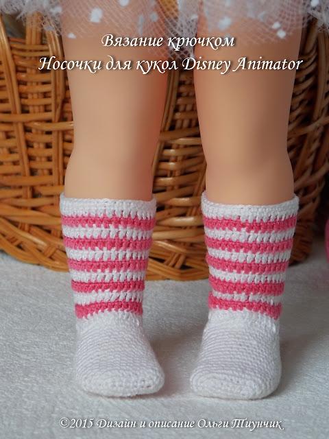 Как связать крючком носки для кукол