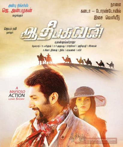 Aadhi Bhagavan trailer 2, Watch Online Aadhi Bhagavan Movie Trailer