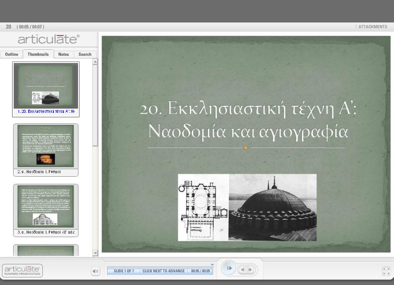 http://ebooks.edu.gr/modules/ebook/show.php/DSGYM-C117/510/3330,13434/extras/html/kef3_en20_eisagogiki_parousiasi_popup.htm