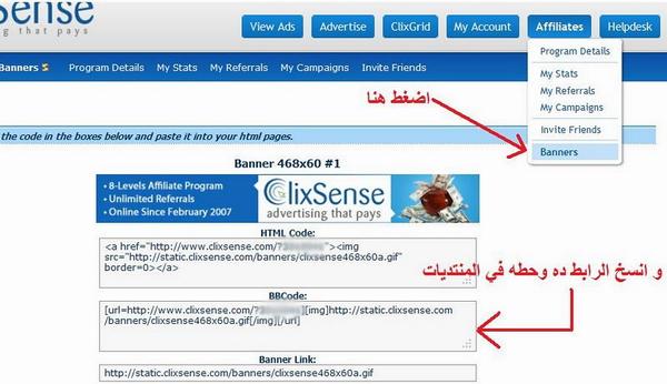 اعلى معدلات Clixsense واربح مستويات clicksense-11.jpg