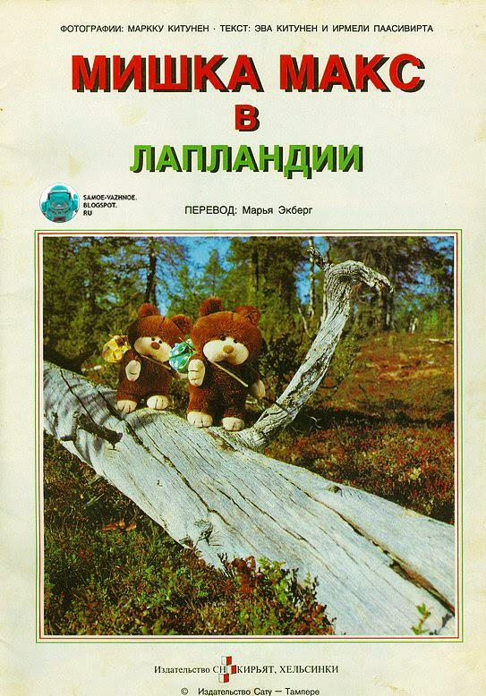 Мишка Макс в Лапландии СССР