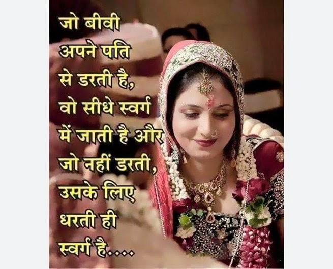 Shayari Hi Shayari: HUSBAND & WIFE FUNNY IMAGE ,Hindi Shayari Image ...