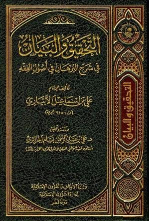 التحقيق والبيان في شرح البرهان في أصول الفقه - علي بن إسماعيل الإبياري pdf