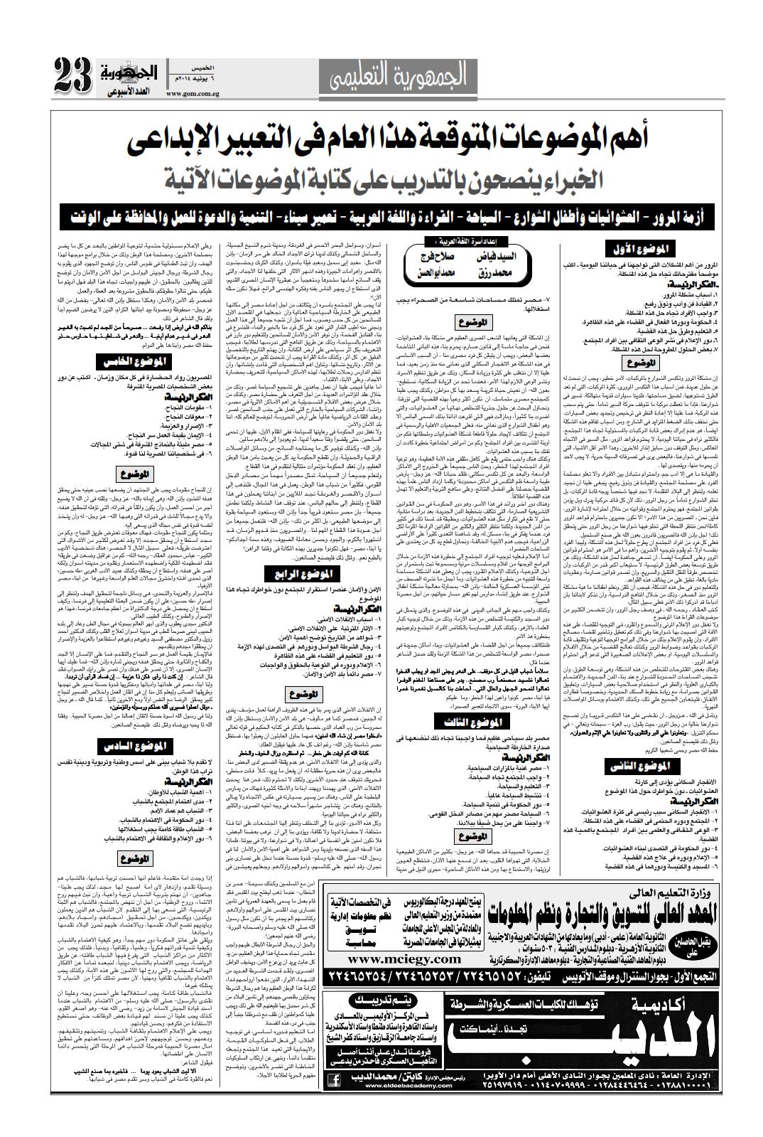 المراجعة النهائية للغة العربية الثانوية العامة 2014 جريدة الجمهورية التعليمى جاهز للطباعة