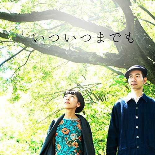 [Single] ハンバート ハンバート – いついつまでも (2015.11.11/MP3/RAR)