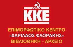 ΕΠΙΜΟΡΦΩΤΙΚΟ ΚΕΝΤΡΟ