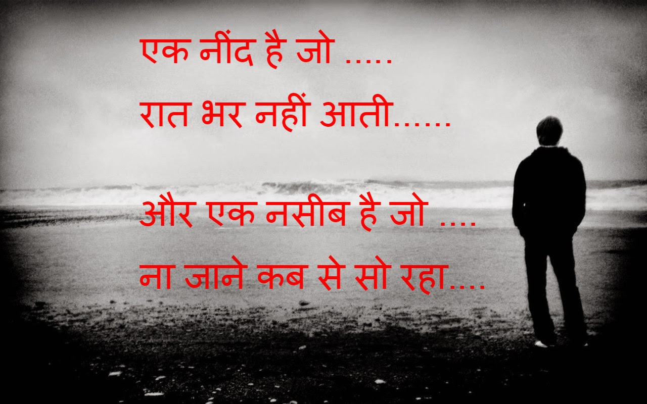 Lonely Sad Wallpapers In Hindi Shayari Hi Shay...