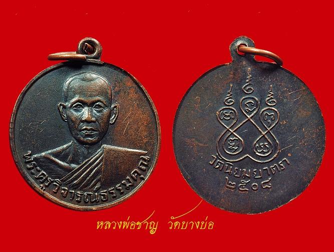 เหรียญรุ่นแรกหลวงพ่อชาญ วัดบางบ่อ ปี พ.ศ.๒๕o๘ ออกวัดนิยมยาตรา