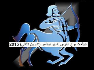 توقعات برج القوس لشهر نوفمبر (تشرين الثانى) 2015