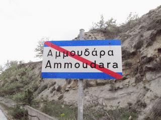 Αμμουδάρα: Μάιος 2005 – Έλεος!