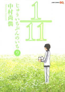 1/11 Manga