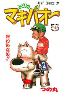 みどりのマキバオー 第01-16巻