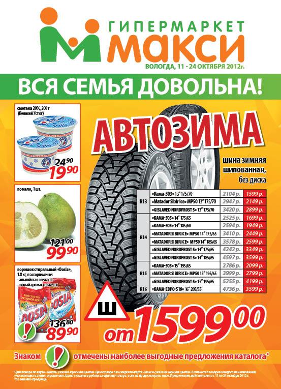 Сеть магазинов Макси (Вологда, Череповец)   ВКонтакте